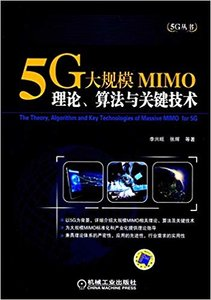 5G 大規模 MIMO : 理論、算法與關鍵技術-cover