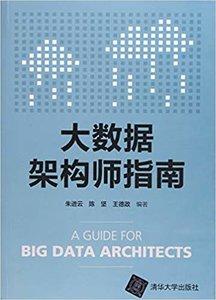 大數據架構師指南-cover