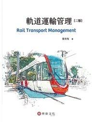 軌道運輸管理, 2/e-cover