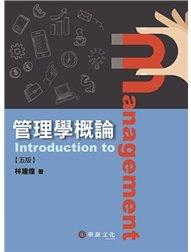管理學概論, 5/e-cover