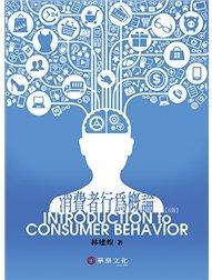 消費者行為概論, 5/e-cover