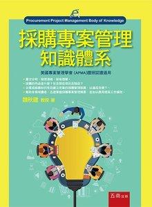 採購專案管理知識體系-cover
