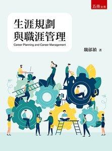 生涯規劃與職涯管理-cover