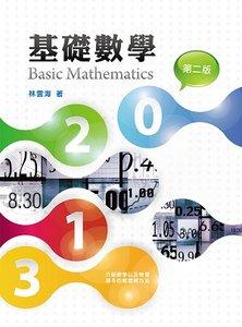 基礎數學, 2/e-cover