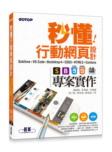 秒懂行動網頁設計 Sublime/VS Code + Bootstrap4 + CSS3 + HTML5 + Cordova 專案實作, 2/e-cover