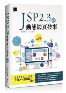 JSP 2.3 動態網頁技術, 6/e-cover