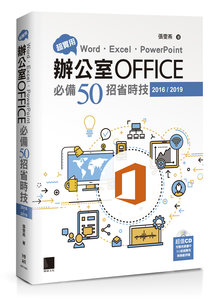 超實用!Word.Excel.PowerPoint 辦公室 Office 必備 50招省時技 (2016/2019)-cover