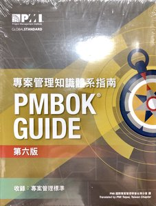 專案管理知識體系指南, 6/e (套書)(A Guide to the Project Management Body of Knowledge: (PMBOK Guide), 6/e)-cover