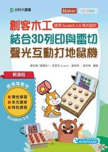 輕課程 創客木工結合3D列印與雷切 - 聲光互動打地鼠機使用Scratch 2.0程式設計-cover