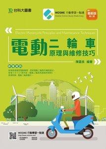 電動二輪車原理與維修技巧 - 最新版 (第二版)-cover