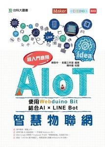 AIoT 智慧物聯網使用 Webduino Bit 超入門應用 結合 AI × Line Bot-cover