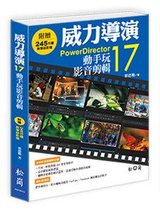 威力導演17 -- 動手玩影音剪輯 (附光碟)-cover