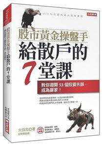 股市黃金操盤手 給散戶的7堂課:教你避開53個投資失誤,成為贏家!-cover