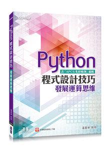 Python 程式設計技巧 -- 發展運算思維 (含「APCS先修檢測」解析)-cover