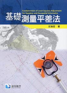 基礎測量平差法-cover