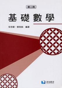 基礎數學 (第二冊)-cover