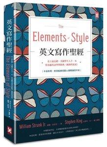 英文寫作聖經《The Elements of Style》:史上最長銷、美國學生人手一本、常春藤英語學習經典《風格的要素》(中英對照,附原版練習題)【隨書贈】英文寫作必備‧實戰練習手冊-cover