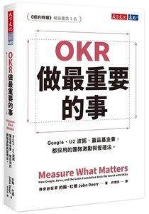OKR:做最重要的事-cover