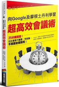 向 Google 及摩根士丹利學習 超高效會議術-cover