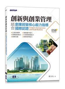 創新與創業管理|結合創業經營核心能力指標國際認證 (ESB,Certiport Entrepreneur and Small Business)-cover