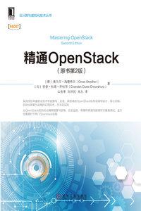 精通 OpenStack, 2/e (Mastering OpenStack, 2/e)-cover