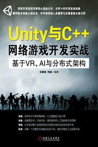 Unity 與 C++ 網絡遊戲開發實戰:基於 VR、AI 與分佈式架構-cover