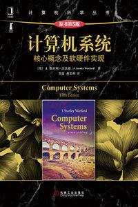 計算機系統 : 核心概念及軟硬件實現, 5/e (Computer Systems, 5/e)-cover