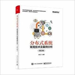 分佈式系統常用技術及案例分析, 2/e-cover
