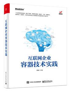 互聯網企業容器技術實踐 -cover