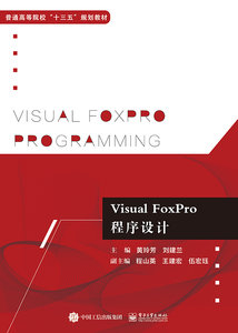 VisualFoxPro 程序設計-cover