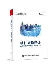 軟件架構設計:大型網站技術架構與業務架構融合之道-cover