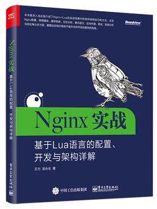 Nginx 實戰:基於 Lua 語言的配置、開發與架構詳解-cover