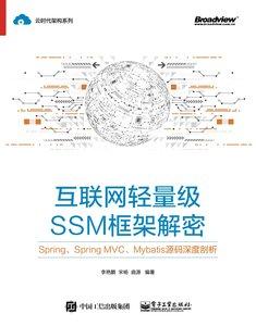 互聯網輕量級 SSM 框架解密:Spring、Spring MVC、MyBatis 源碼深度剖析-cover