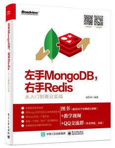 左手 MongoDB,右手 Redis — 從入門到商業實戰 -cover