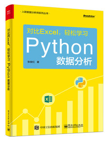 對比 Excel,輕鬆學習 Python 數據分析-cover