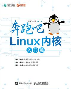 奔跑吧 Linux內核 入門篇-cover