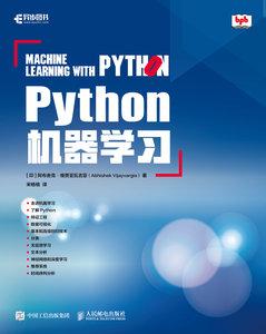 Python機器學習-cover