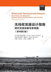無線收發器設計指南:現代無線設備與系統篇(原書第2版)-cover