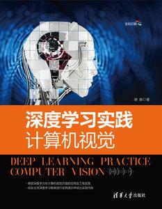 深度學習實踐 : 計算機視覺-cover