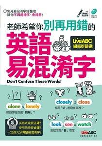 老師希望你別再用錯的 英語易混淆字:【書+朗讀MP3光碟】-cover