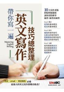 帶你寫一遍 英文寫作技巧總整理:【書+別冊】-cover
