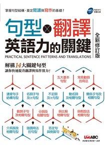 句型X翻譯 英語力的關鍵(全新修訂版)【書+朗讀MP3光碟+別冊】-cover