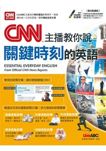 CNN主播教你說關鍵時刻的英語:【書+DVD-ROM電腦互動光碟(含課文朗讀MP3)】-cover