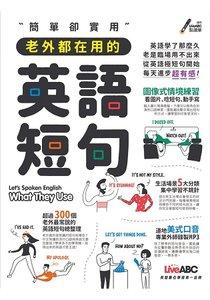 簡單卻實用 老外都在用的英語短句:全彩精裝書+1片MP3朗讀光碟(內含點讀筆音檔)-cover