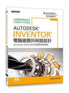Autodesk Inventor 電腦繪圖與輔助設計 (含Inventor 2016~2018認證模擬與解題)-cover