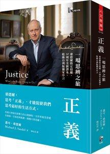 正義:一場思辨之旅【桑德爾指定授權,10周年全新譯本,收錄台灣版獨家序言】-cover