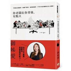 你老闆在你背後,有點火:不想被主管整死、被屬下氣死、被同業害死,不可不知的職場文化人類學!-cover
