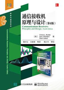 通信接收機原理與設計, 4/e-cover