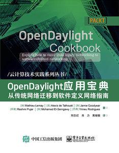 OpenDaylight 應用寶典 -- 從傳統網絡遷移到軟件定義網絡指南-cover