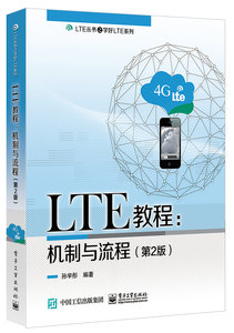 LTE 教程:機制與流程, 2/e-cover